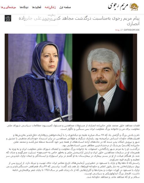 چرا مریم قجر عضدانلو در خاک سپاری محمد علی جابرزاده شرکت نداشت؟!
