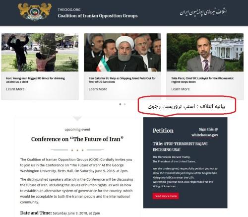 ائتلاف نیروهای اپوزسیون ایران مریم رجوی را تروریست می داند
